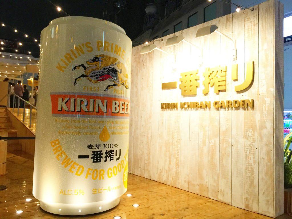 KIRIN ICHIBAN GARDEN omotesando entrance